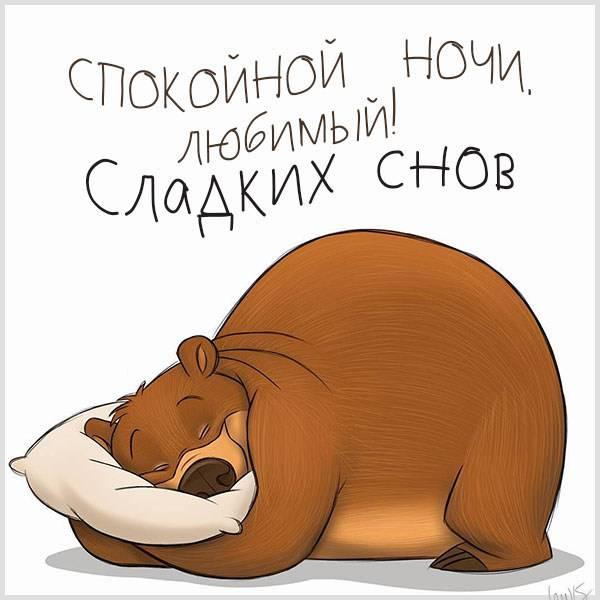 Картинка спокойной ночи любимый с надписью прикольная - скачать бесплатно на otkrytkivsem.ru