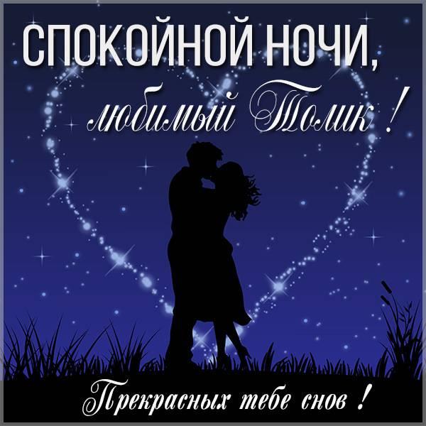 Картинка спокойной ночи любимый Толик - скачать бесплатно на otkrytkivsem.ru