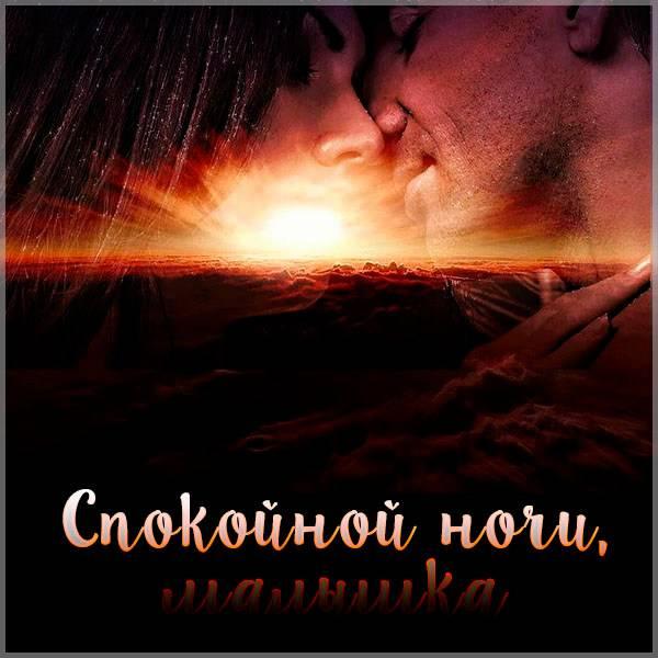Картинка спокойной ночи малышка - скачать бесплатно на otkrytkivsem.ru