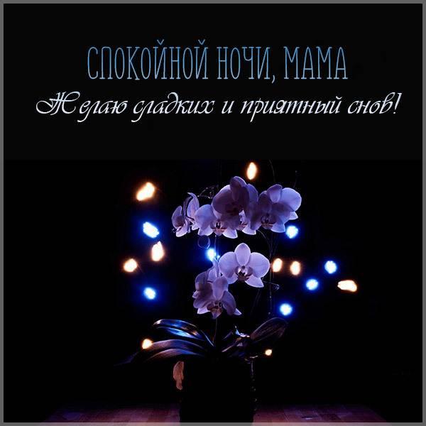 Картинка спокойной ночи мама красивая необычная - скачать бесплатно на otkrytkivsem.ru