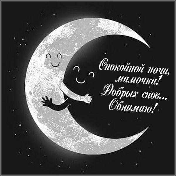 Картинка спокойной ночи мама прикольная - скачать бесплатно на otkrytkivsem.ru
