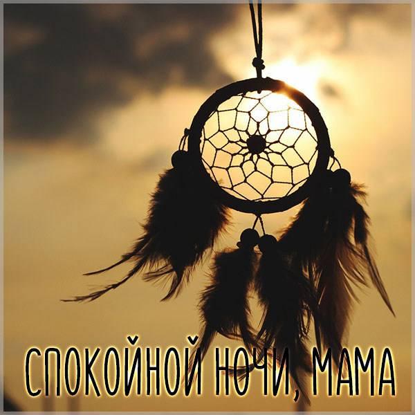 Картинка спокойной ночи мама - скачать бесплатно на otkrytkivsem.ru