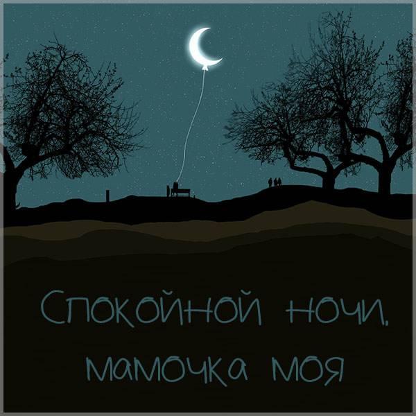 Картинка спокойной ночи маме от дочери - скачать бесплатно на otkrytkivsem.ru