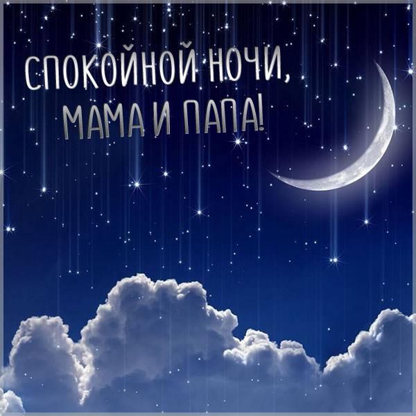 Картинка спокойной ночи маме с папой - скачать бесплатно на otkrytkivsem.ru