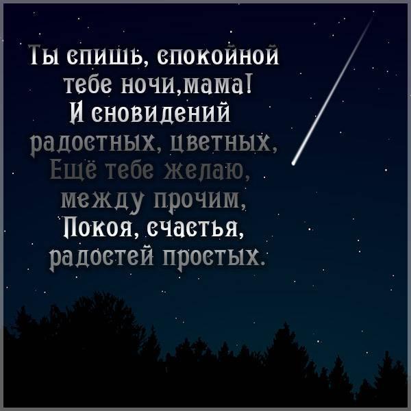 Картинка спокойной ночи маме со стихами - скачать бесплатно на otkrytkivsem.ru