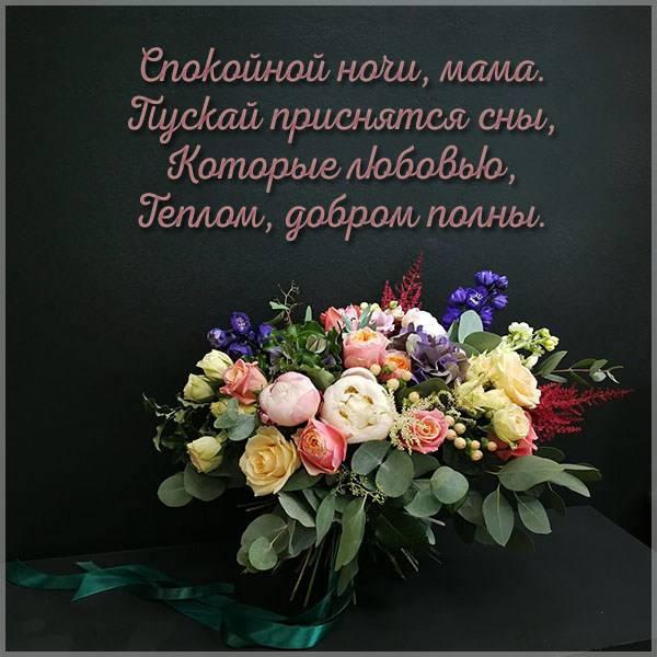 Картинка спокойной ночи мамочка красивая с цветами - скачать бесплатно на otkrytkivsem.ru