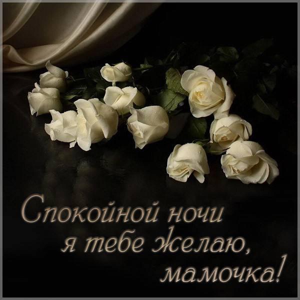 Картинка спокойной ночи мамочка красивая - скачать бесплатно на otkrytkivsem.ru