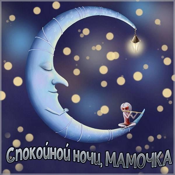 Картинка спокойной ночи мамочка прикольная - скачать бесплатно на otkrytkivsem.ru
