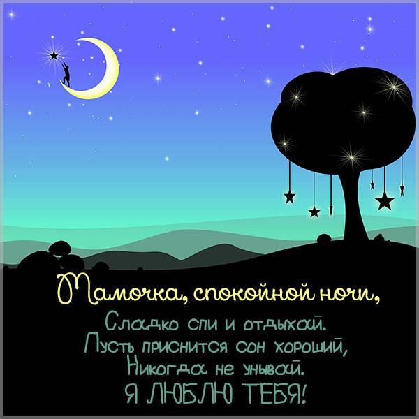 Картинка спокойной ночи мамочка я тебя люблю - скачать бесплатно на otkrytkivsem.ru