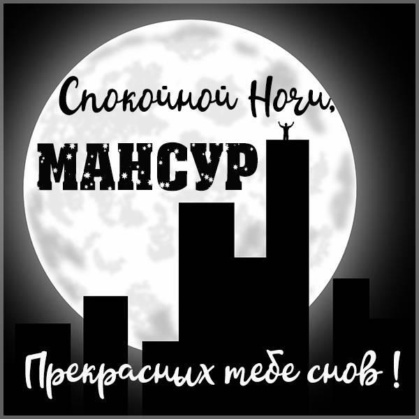 Картинка спокойной ночи Мансур - скачать бесплатно на otkrytkivsem.ru