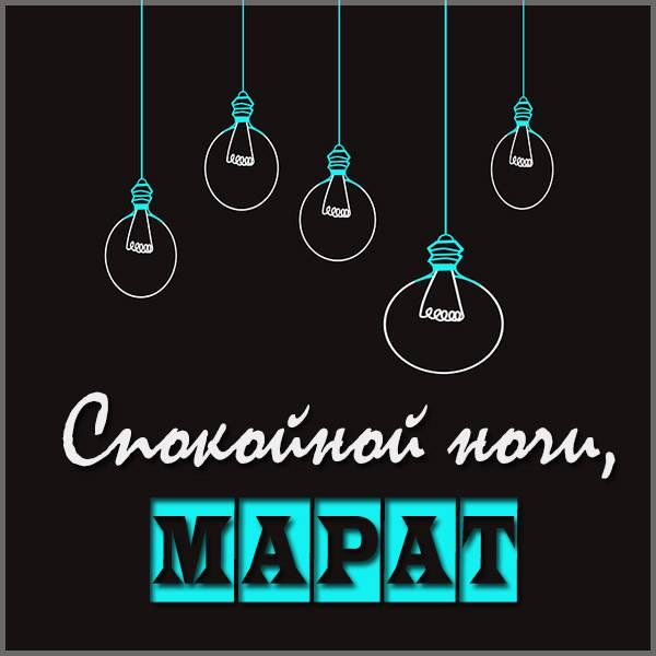 Картинка спокойной ночи Марат - скачать бесплатно на otkrytkivsem.ru
