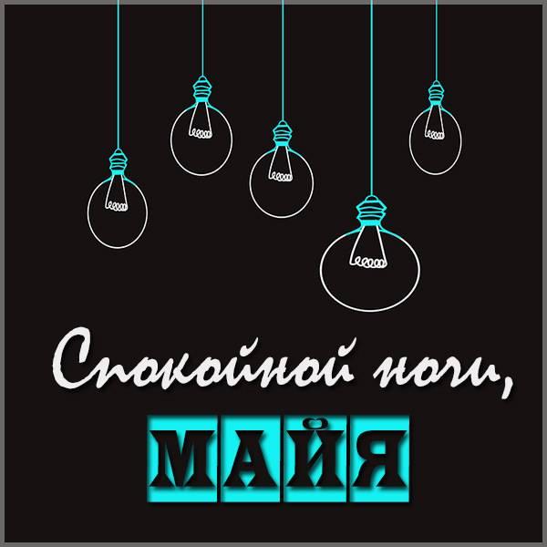 Картинка спокойной ночи Майя - скачать бесплатно на otkrytkivsem.ru