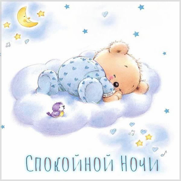 Картинка спокойной ночи медведь с надписью - скачать бесплатно на otkrytkivsem.ru