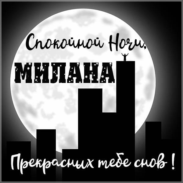 Картинка спокойной ночи Милана - скачать бесплатно на otkrytkivsem.ru
