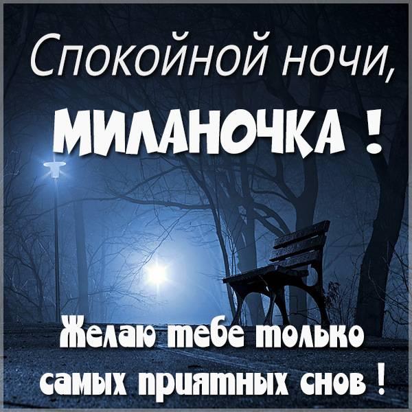 Картинка спокойной ночи Миланочка - скачать бесплатно на otkrytkivsem.ru
