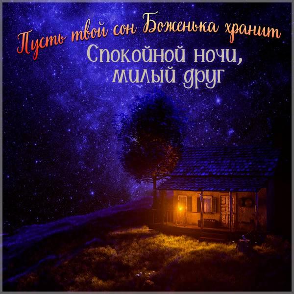 Картинка спокойной ночи милый друг - скачать бесплатно на otkrytkivsem.ru