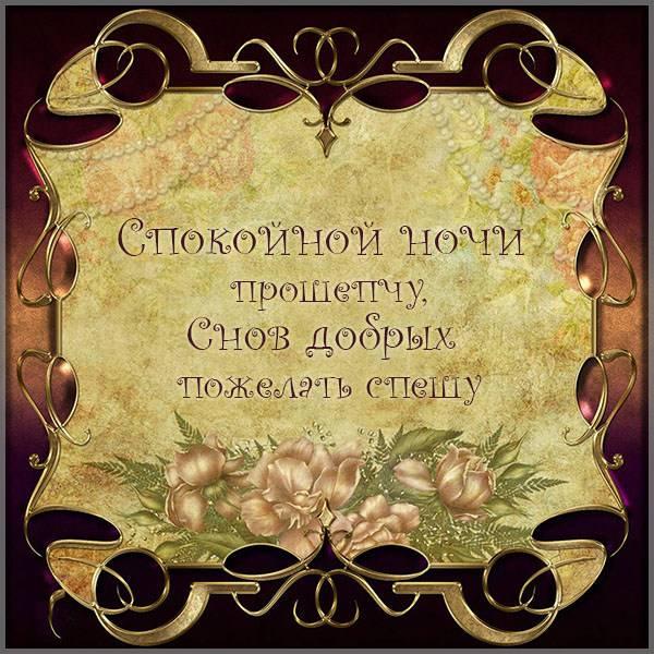 Картинка спокойной ночи мои родная красивая - скачать бесплатно на otkrytkivsem.ru