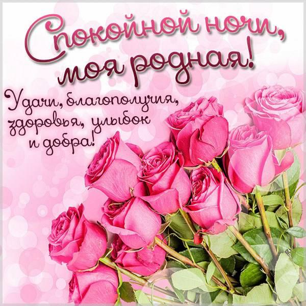 Картинка спокойной ночи мои родная с пожеланием - скачать бесплатно на otkrytkivsem.ru