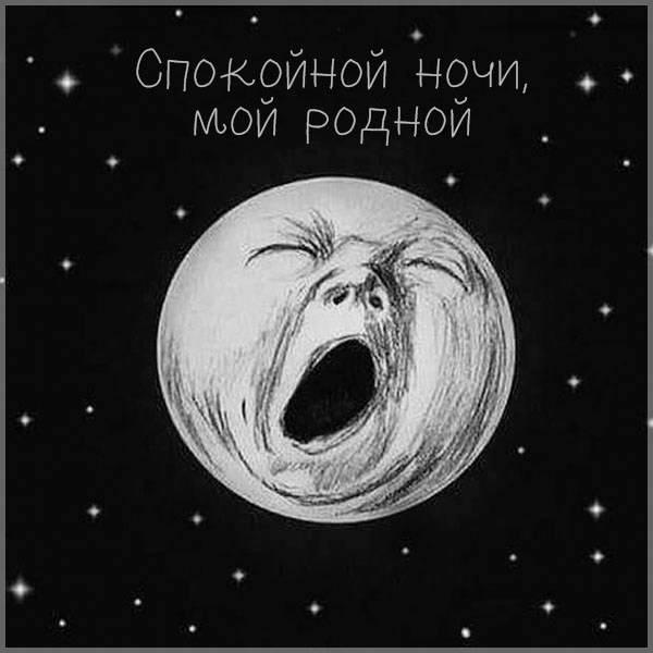Картинка спокойной ночи мой родной мужчине прикольная - скачать бесплатно на otkrytkivsem.ru