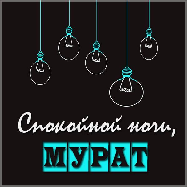 Картинка спокойной ночи Мурат - скачать бесплатно на otkrytkivsem.ru