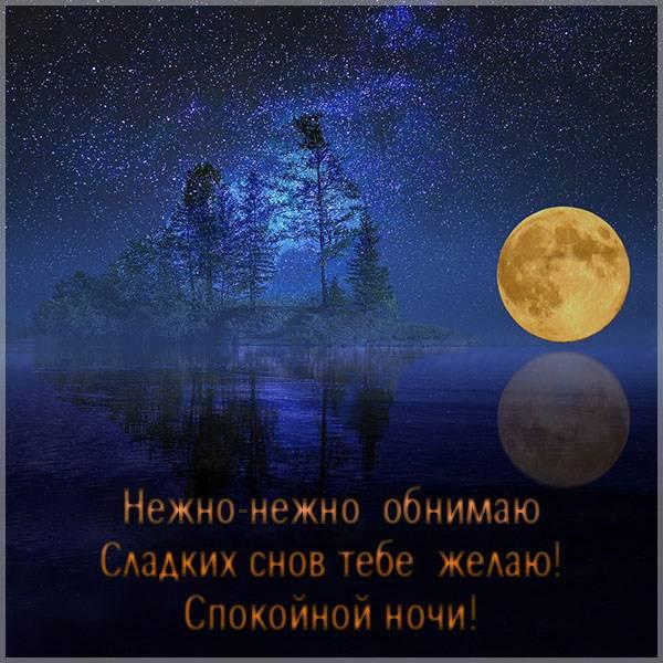 Картинка спокойной ночи мужчине который нравится - скачать бесплатно на otkrytkivsem.ru