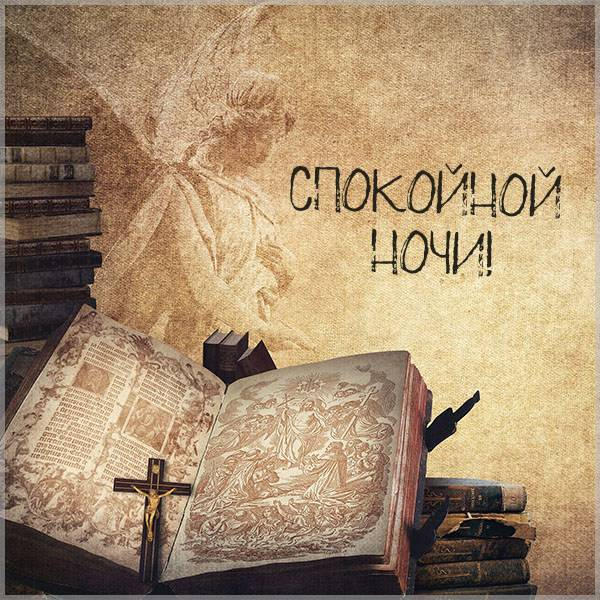 Картинка спокойной ночи мужчине красивая с ангелом - скачать бесплатно на otkrytkivsem.ru