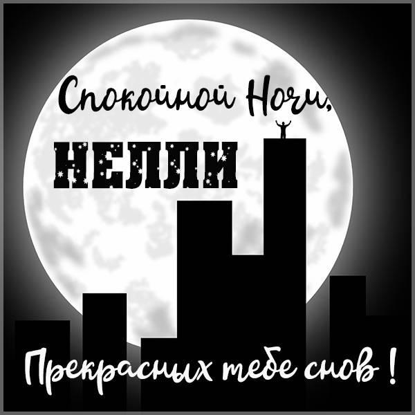 Картинка спокойной ночи Нелли - скачать бесплатно на otkrytkivsem.ru