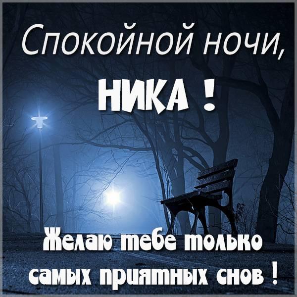 Картинка спокойной ночи Ника - скачать бесплатно на otkrytkivsem.ru