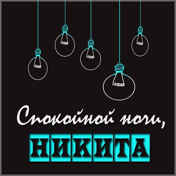 Картинка спокойной ночи Никита - скачать бесплатно на otkrytkivsem.ru