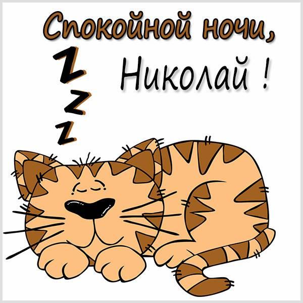 Картинка спокойной ночи Николай - скачать бесплатно на otkrytkivsem.ru