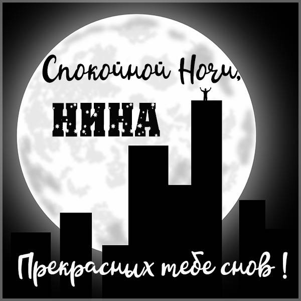 Картинка спокойной ночи Нина - скачать бесплатно на otkrytkivsem.ru