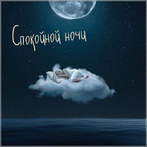 Картинка спокойной ночи новая красивая - скачать бесплатно на otkrytkivsem.ru