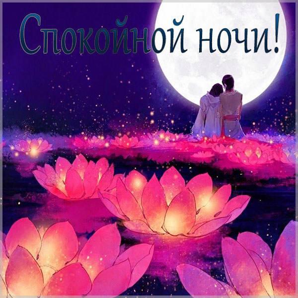 Картинка спокойной ночи новинки - скачать бесплатно на otkrytkivsem.ru
