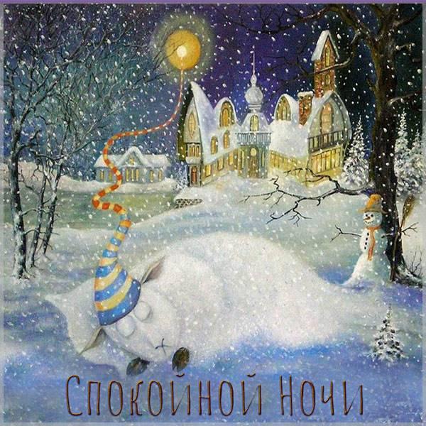 Картинка спокойной ночи новогодние прикольная - скачать бесплатно на otkrytkivsem.ru