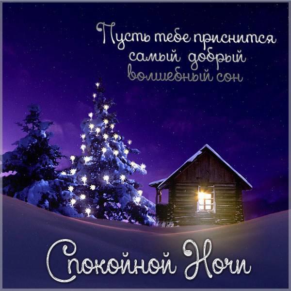 Картинка спокойной ночи новогодние - скачать бесплатно на otkrytkivsem.ru
