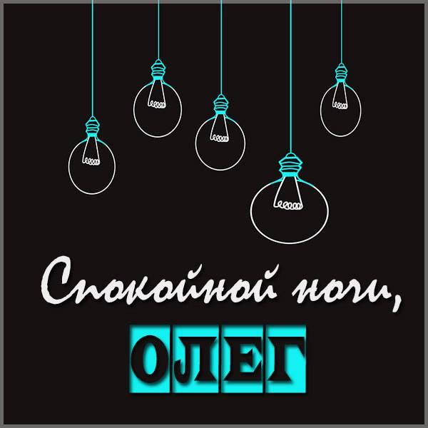 Картинка спокойной ночи Олег - скачать бесплатно на otkrytkivsem.ru