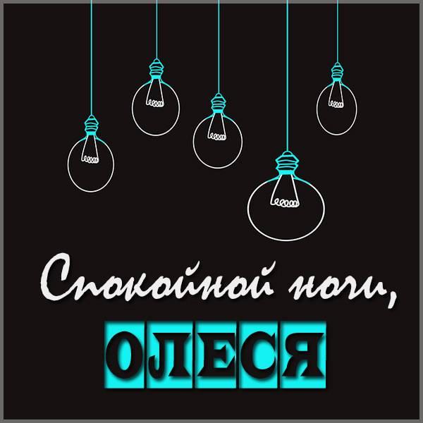Картинка спокойной ночи Олеся - скачать бесплатно на otkrytkivsem.ru