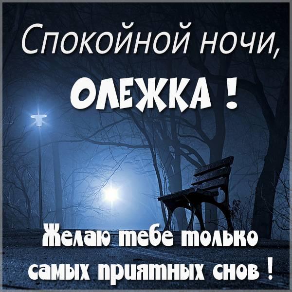 Картинка спокойной ночи Олежка - скачать бесплатно на otkrytkivsem.ru