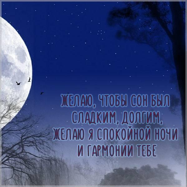 Картинка спокойной ночи папа от дочки - скачать бесплатно на otkrytkivsem.ru