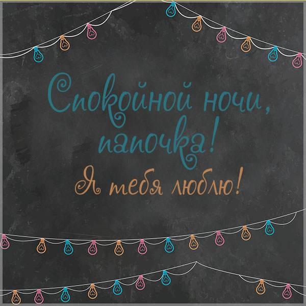 Картинка спокойной ночи папочка я тебя люблю - скачать бесплатно на otkrytkivsem.ru