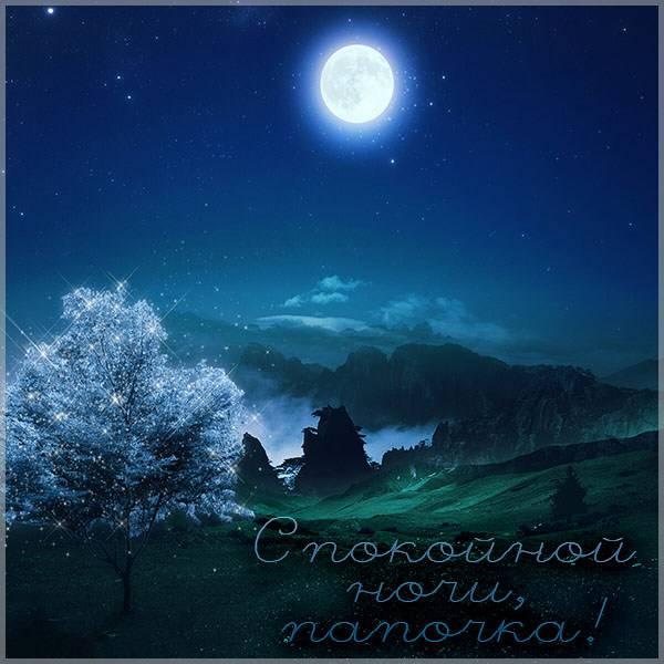 Картинка спокойной ночи папочка - скачать бесплатно на otkrytkivsem.ru