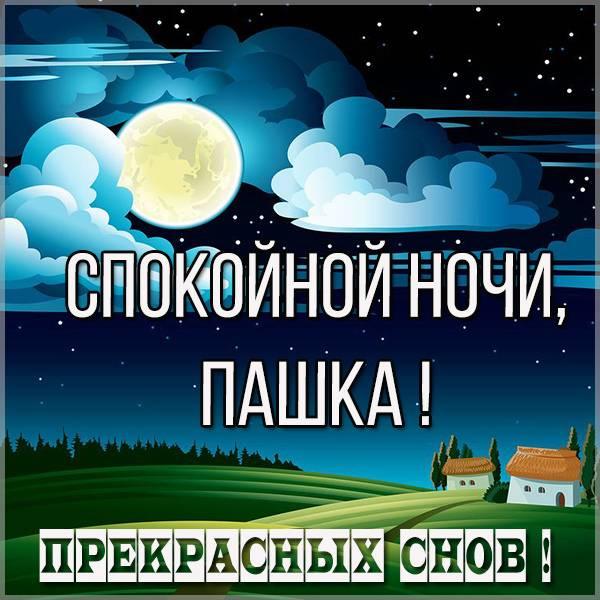 Картинка спокойной ночи Пашка - скачать бесплатно на otkrytkivsem.ru