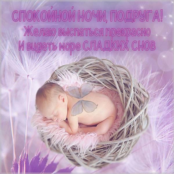 Картинка спокойной ночи подруга с надписью - скачать бесплатно на otkrytkivsem.ru