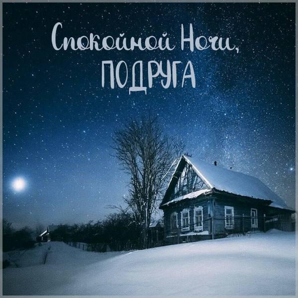 Картинка спокойной ночи подруга - скачать бесплатно на otkrytkivsem.ru