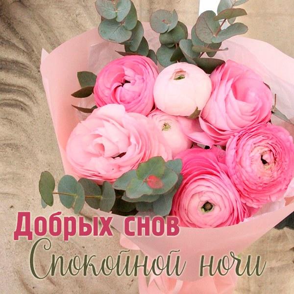 Картинка спокойной ночи подруге с цветами - скачать бесплатно на otkrytkivsem.ru
