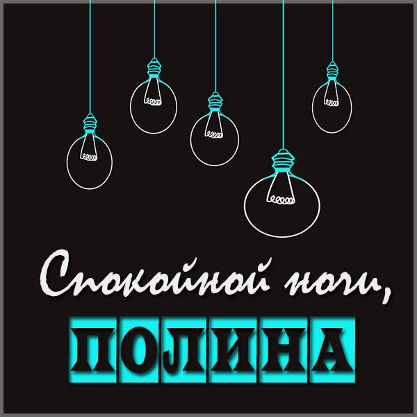 Картинка спокойной ночи Полина - скачать бесплатно на otkrytkivsem.ru