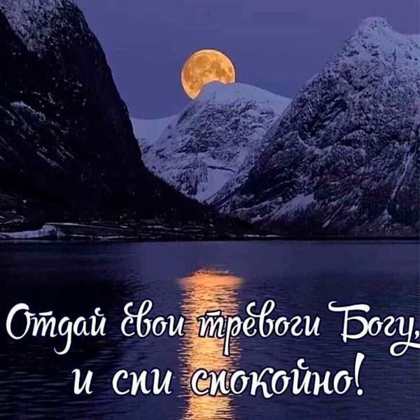 Картинка спокойной ночи православная - скачать бесплатно на otkrytkivsem.ru