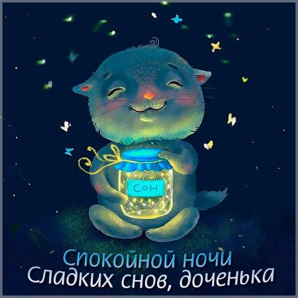 Картинка спокойной ночи прикольная дочери - скачать бесплатно на otkrytkivsem.ru