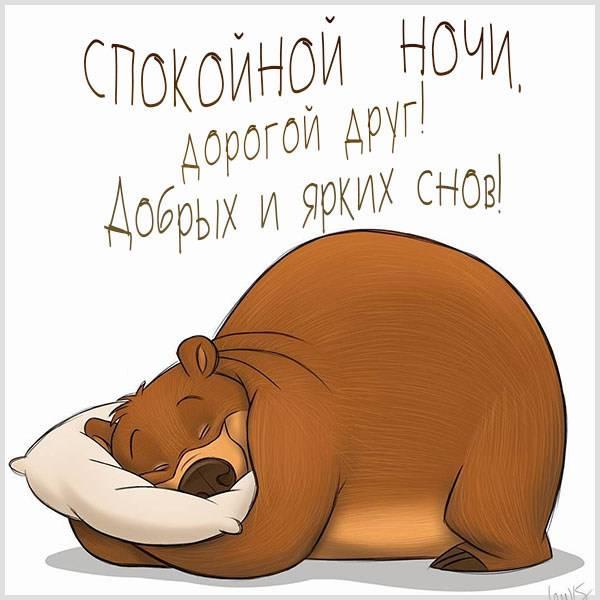 Картинка спокойной ночи прикольная другу - скачать бесплатно на otkrytkivsem.ru