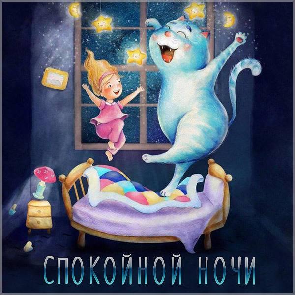 Картинка спокойной ночи прикольная необычная - скачать бесплатно на otkrytkivsem.ru